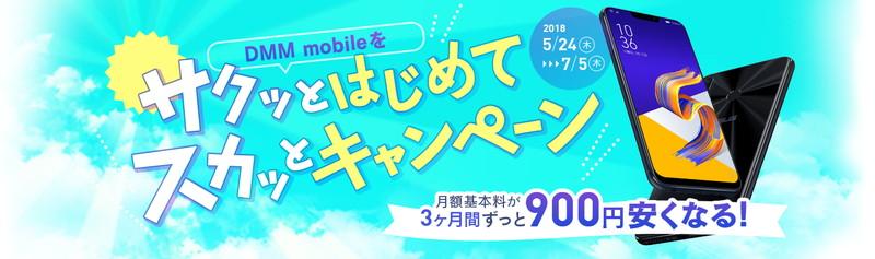 DMM mobileをサクッとはじめてスカッとキャンペーン