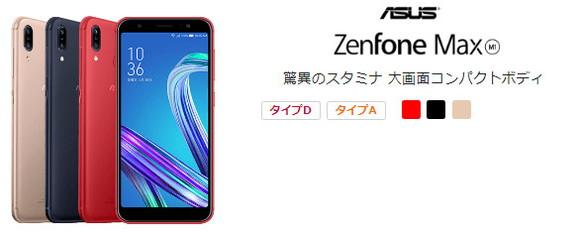 ASUS ZenFone Max(M1) (ZB555KL)