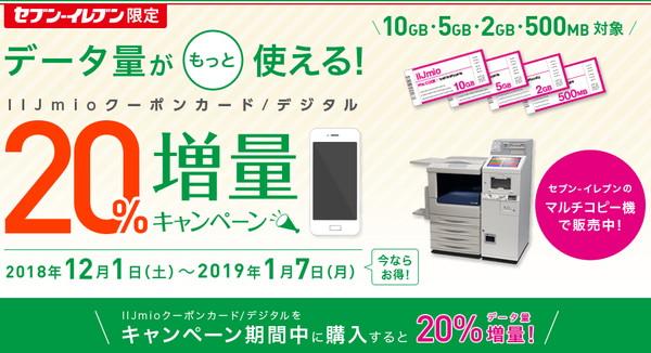 IIJmioクーポンカード/デジタル 20%増量キャンペーン