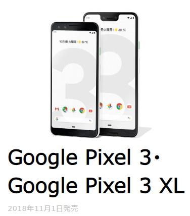 Pixel 3 / Pixel 3 XL