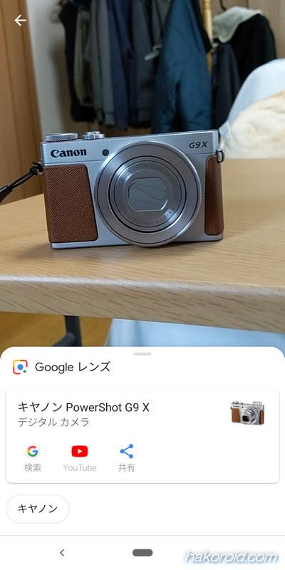 Google レンズ