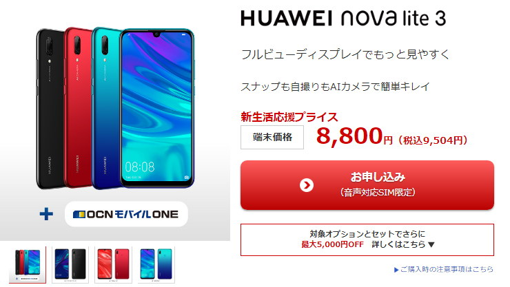 「HUAWEI nova lite 3」が大特価