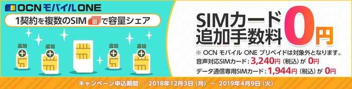 今ならSIMカード追加手数料が0円