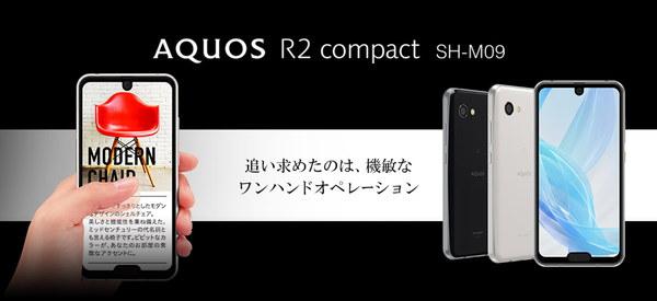 AQUOS R2 compact SH-M09