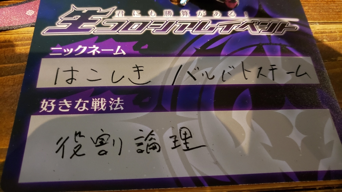 f:id:hakoshikichan:20190908005729j:plain