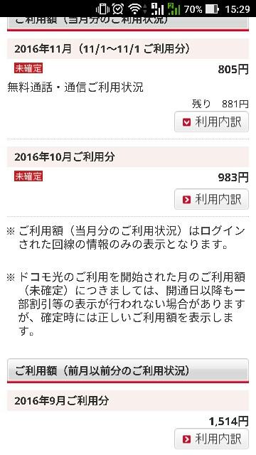 f:id:haku-shiroh:20161102153012j:image