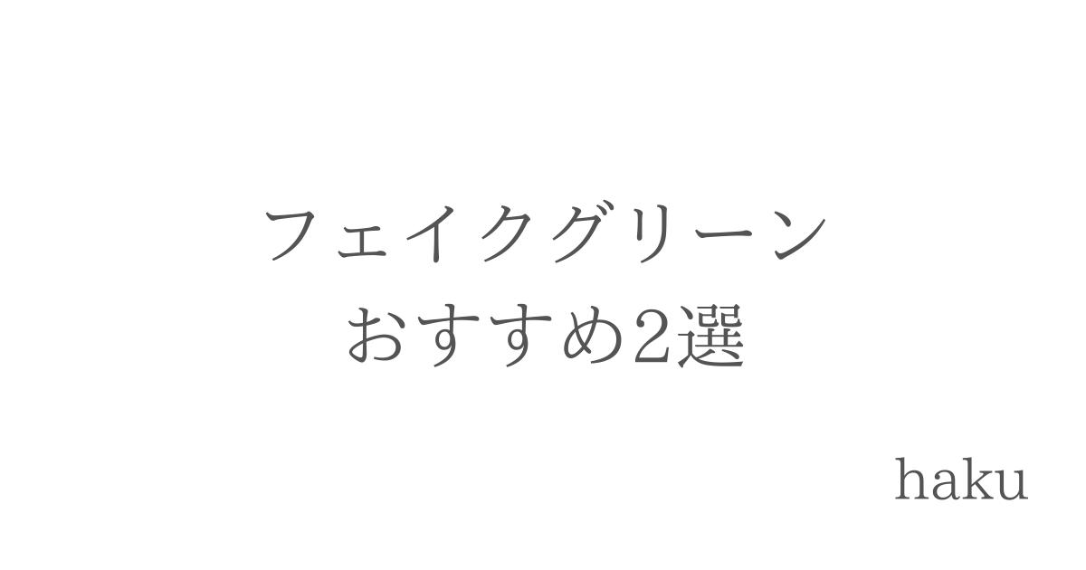 f:id:haku34:20210408220414p:plain