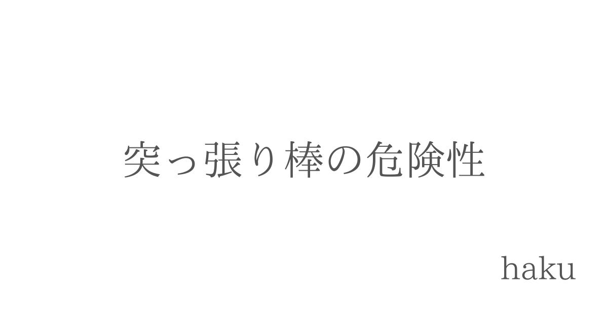 f:id:haku34:20210415170911p:plain