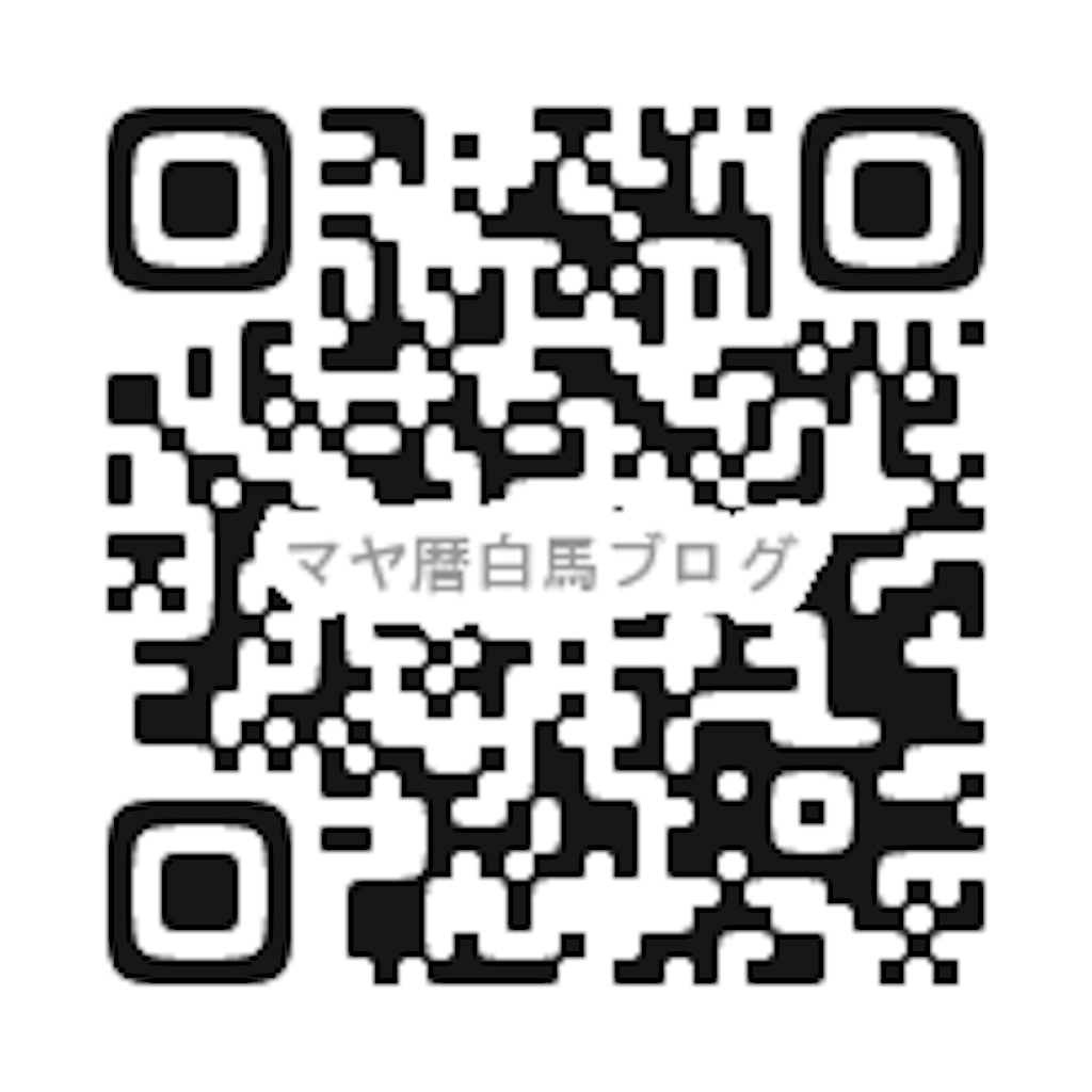 f:id:hakubatan:20181203140135p:image