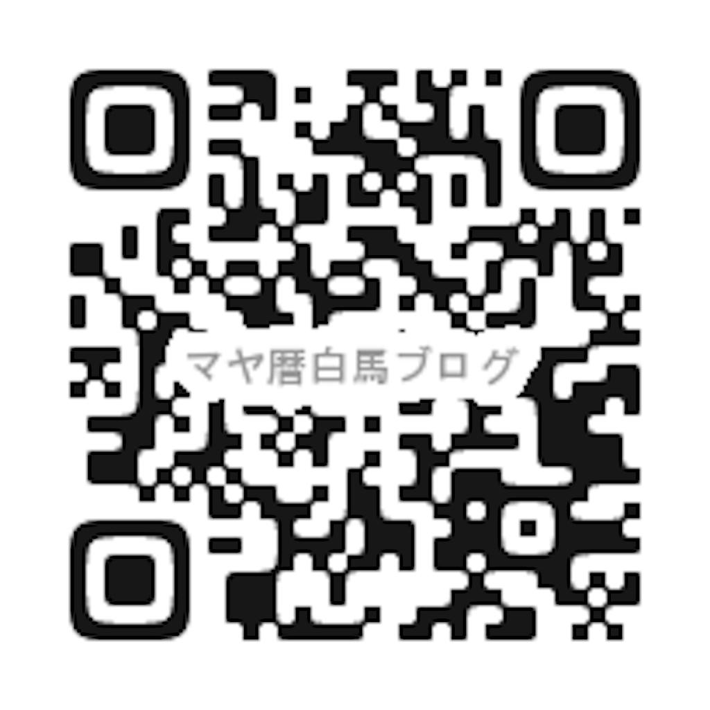 f:id:hakubatan:20190325150647p:image