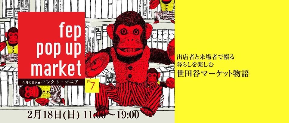 f:id:hakubutsudo:20180211155815j:plain