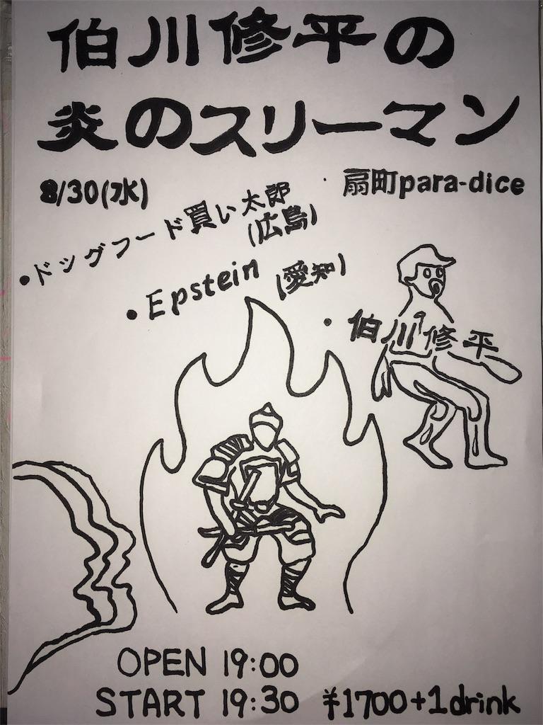 f:id:hakugawa410:20170820200301j:image