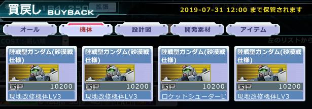 f:id:hakugeki:20190730232147p:plain