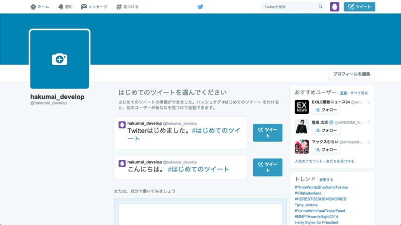 f:id:hakumai164:20141228210121p:plain