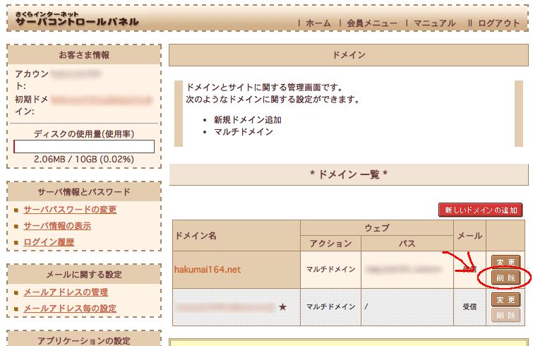 f:id:hakumai164:20150216001955p:plain