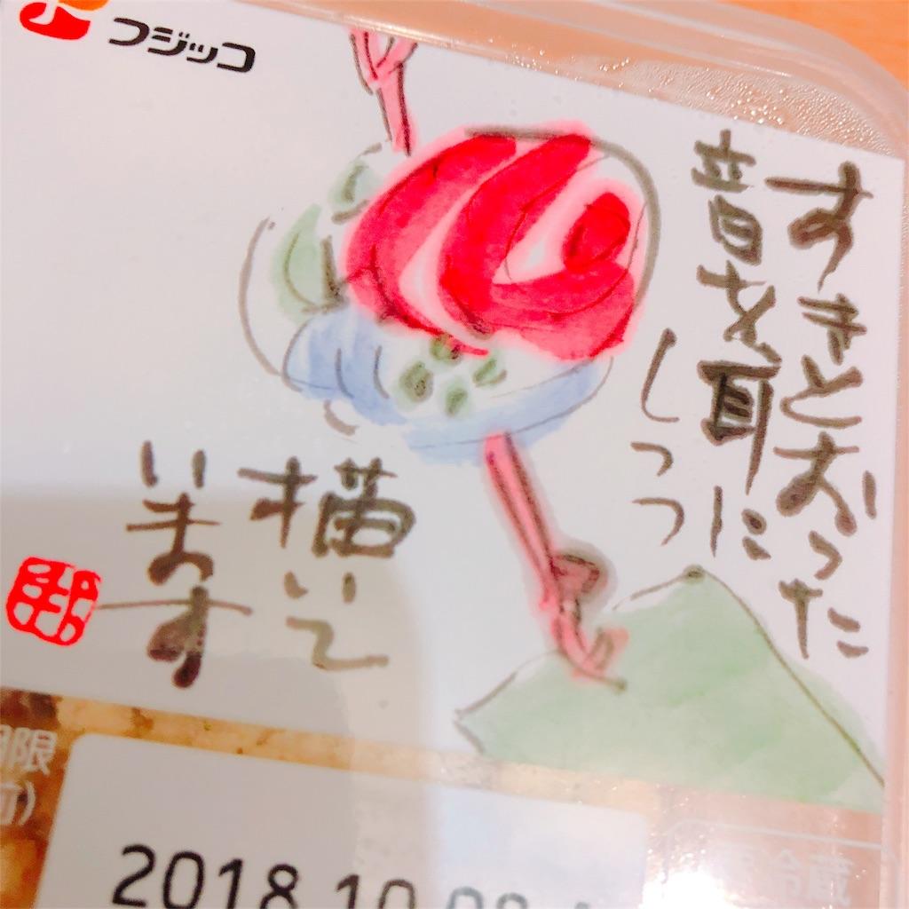 f:id:hakumaiumaiumai:20181027120651j:image