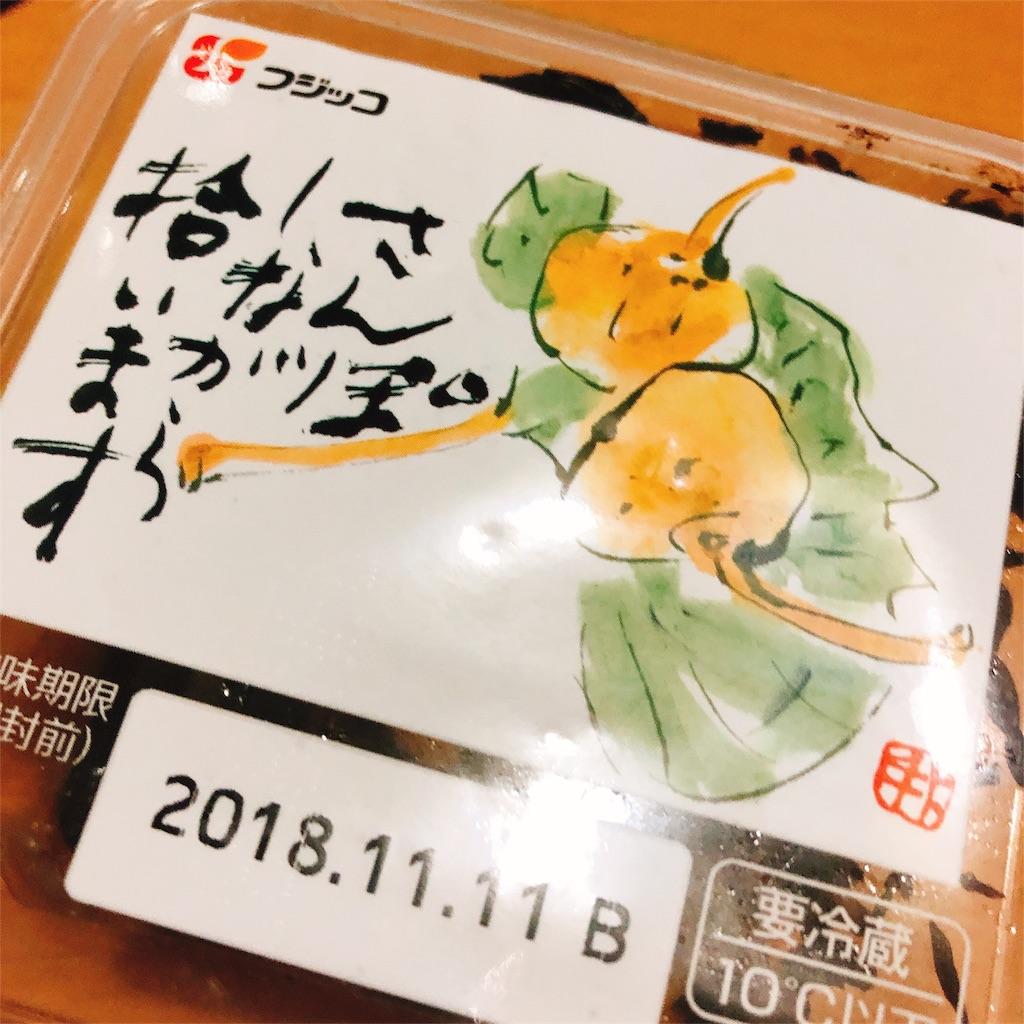 f:id:hakumaiumaiumai:20181027120659j:image