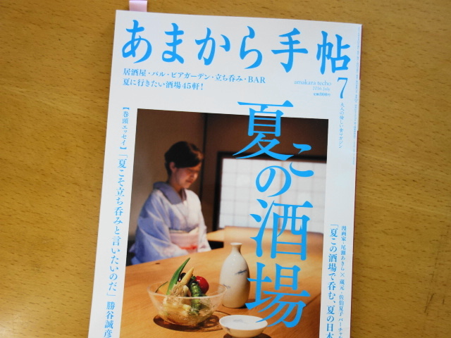 f:id:hakuoatsushi:20160630100227j:plain