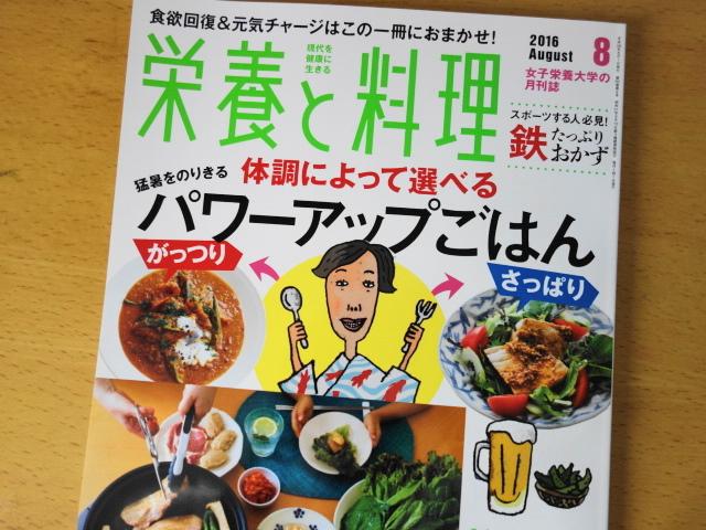 f:id:hakuoatsushi:20160726201833j:plain