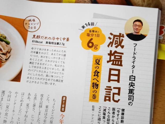 f:id:hakuoatsushi:20160726201954j:plain