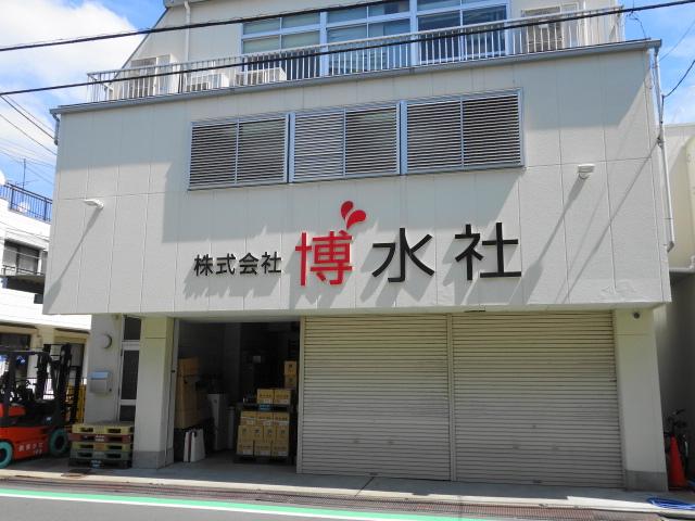 f:id:hakuoatsushi:20160921050120j:plain