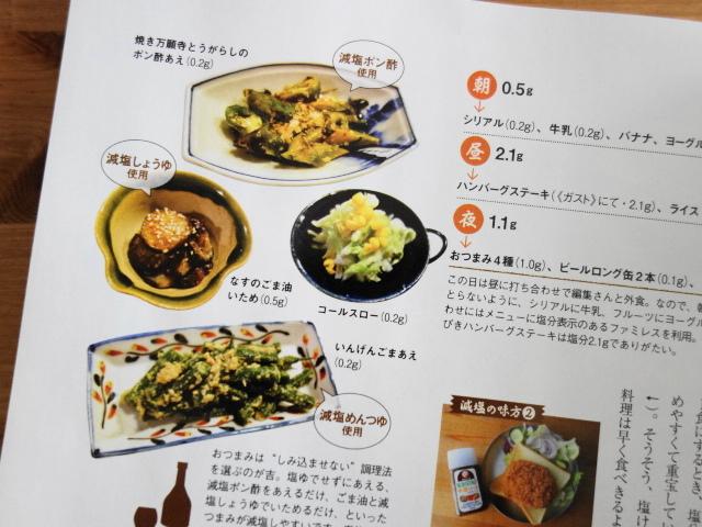 f:id:hakuoatsushi:20161109084023j:plain