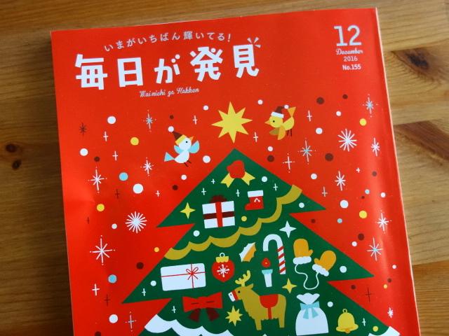 f:id:hakuoatsushi:20161208183216j:plain