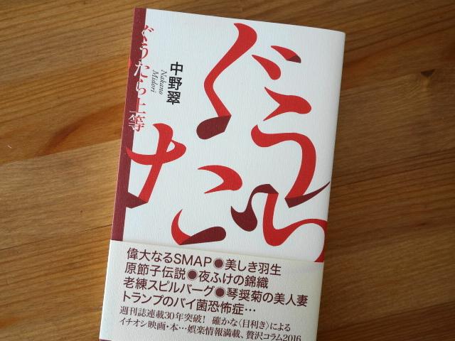 f:id:hakuoatsushi:20170104064312j:plain