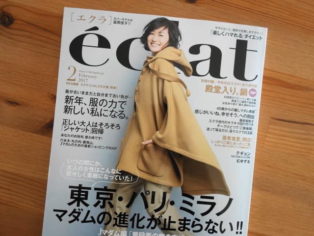f:id:hakuoatsushi:20170106054138j:plain