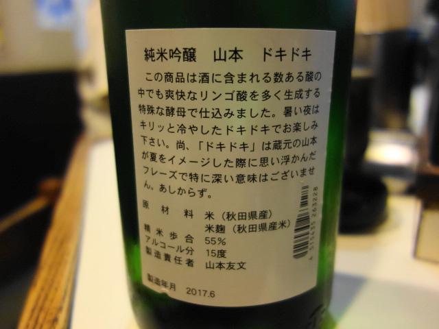 f:id:hakuoatsushi:20170719185241j:plain