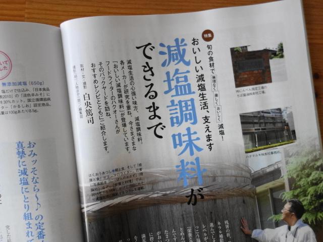 f:id:hakuoatsushi:20170928131756j:plain