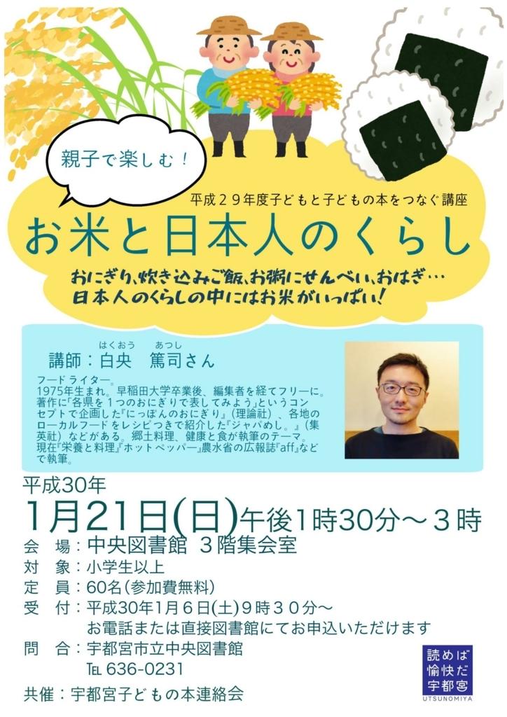 f:id:hakuoatsushi:20180123083916j:plain