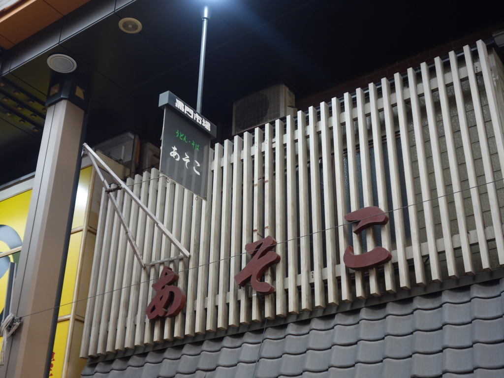 f:id:hakuoatsushi:20180212100047j:plain