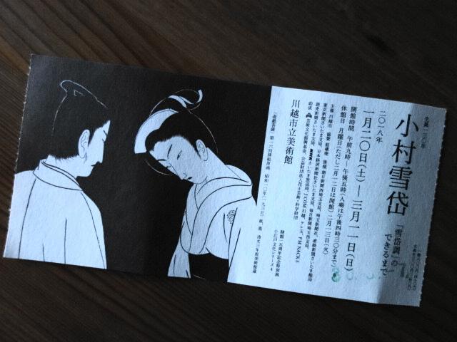f:id:hakuoatsushi:20180308085326j:plain
