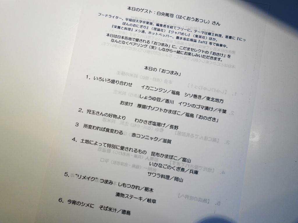 f:id:hakuoatsushi:20180417092315j:plain