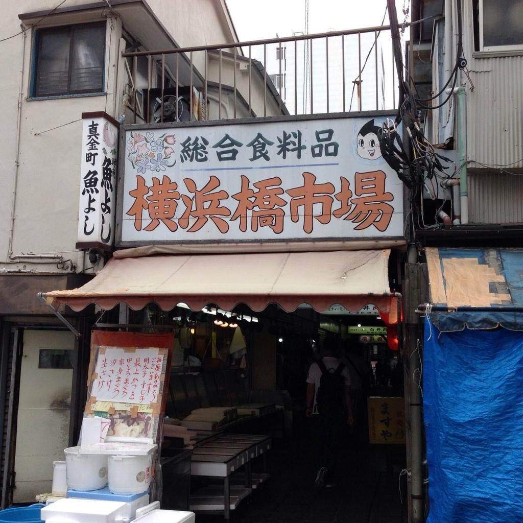 f:id:hakuoatsushi:20180615053856j:plain
