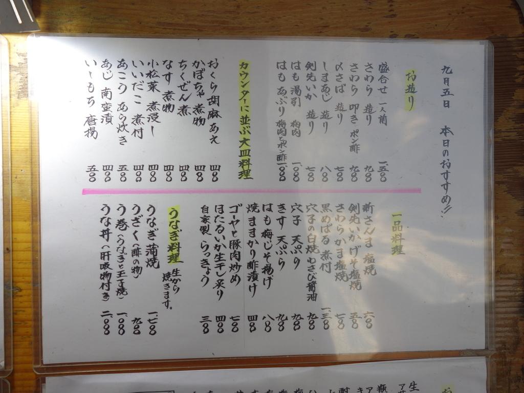 f:id:hakuoatsushi:20180909152911j:plain