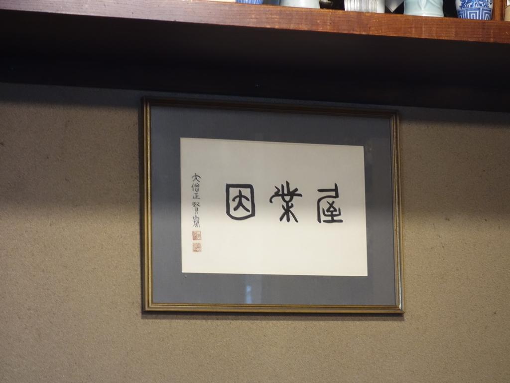 f:id:hakuoatsushi:20180925102257j:plain