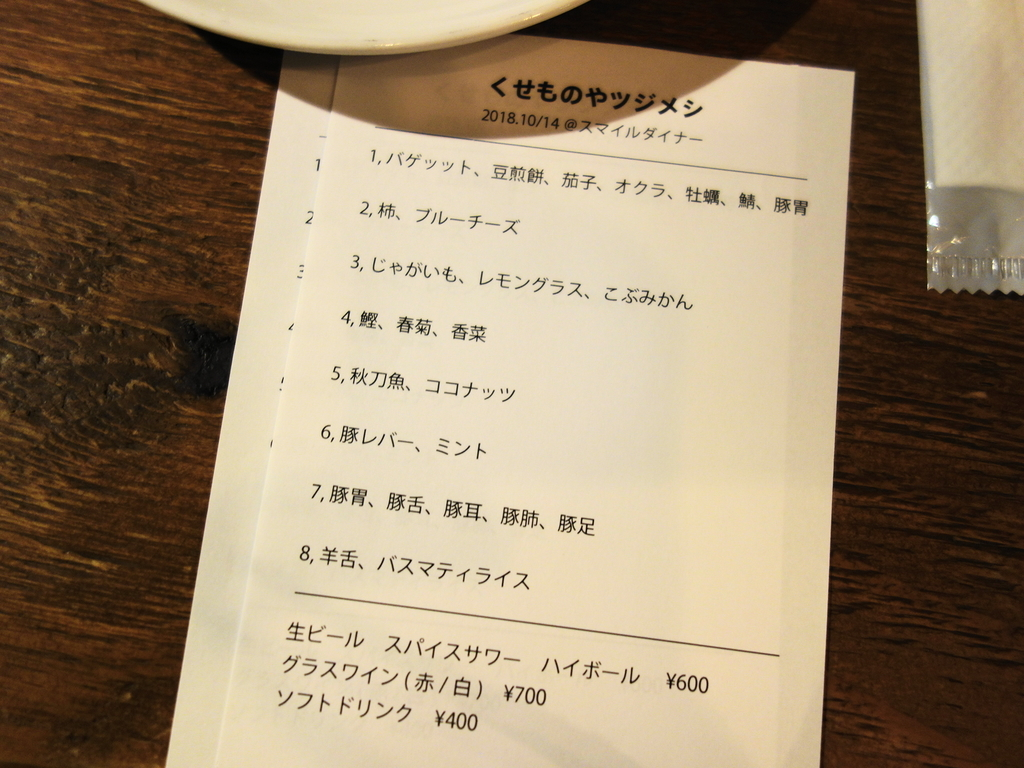 f:id:hakuoatsushi:20181015063513j:plain