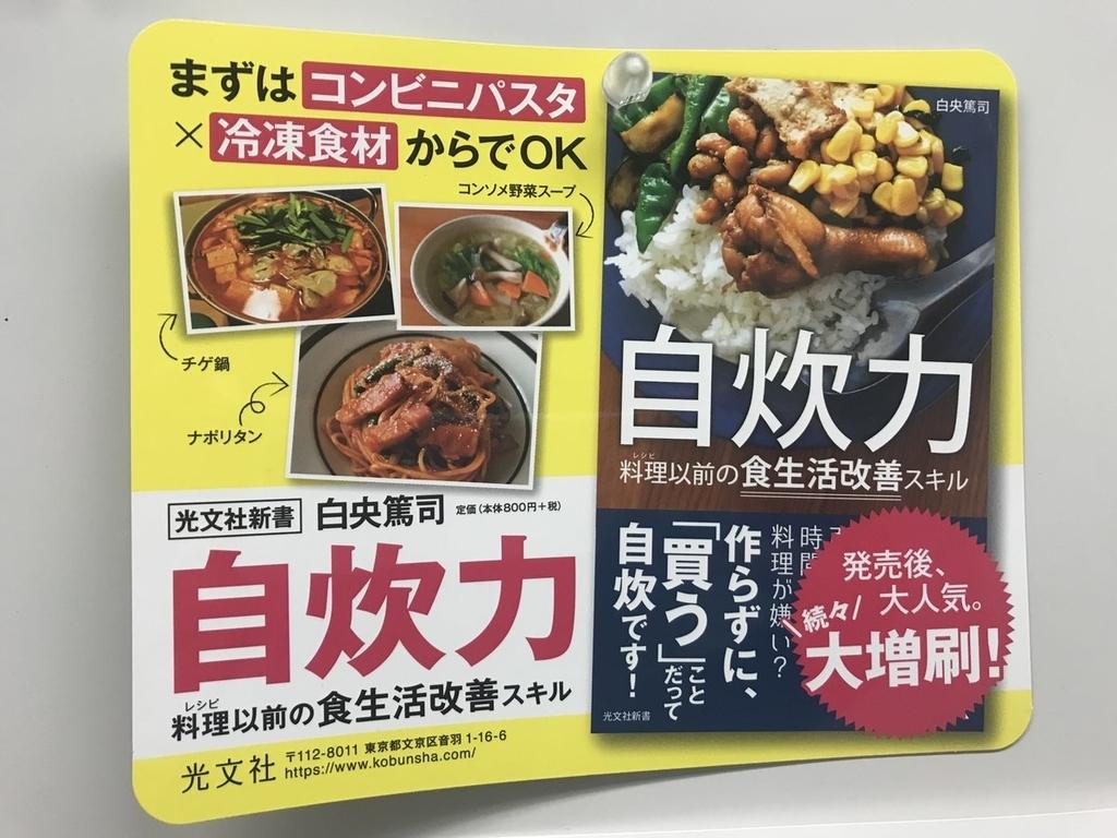 f:id:hakuoatsushi:20190115083717j:plain