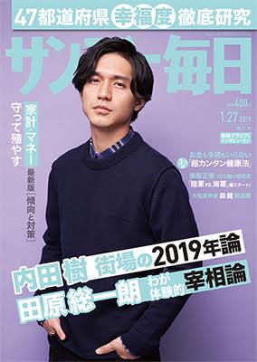 f:id:hakuoatsushi:20190115090507j:plain