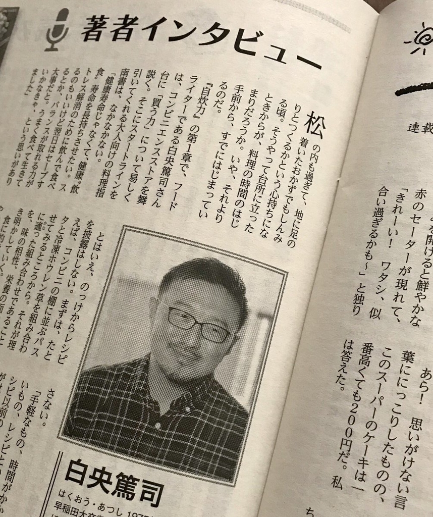 f:id:hakuoatsushi:20190121054442j:plain