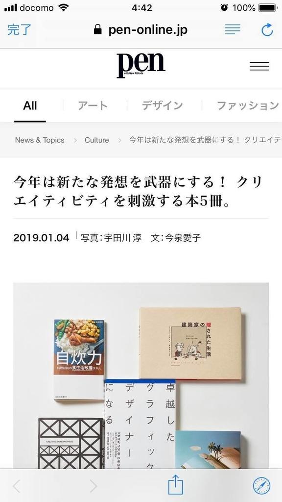 f:id:hakuoatsushi:20190121054611j:plain