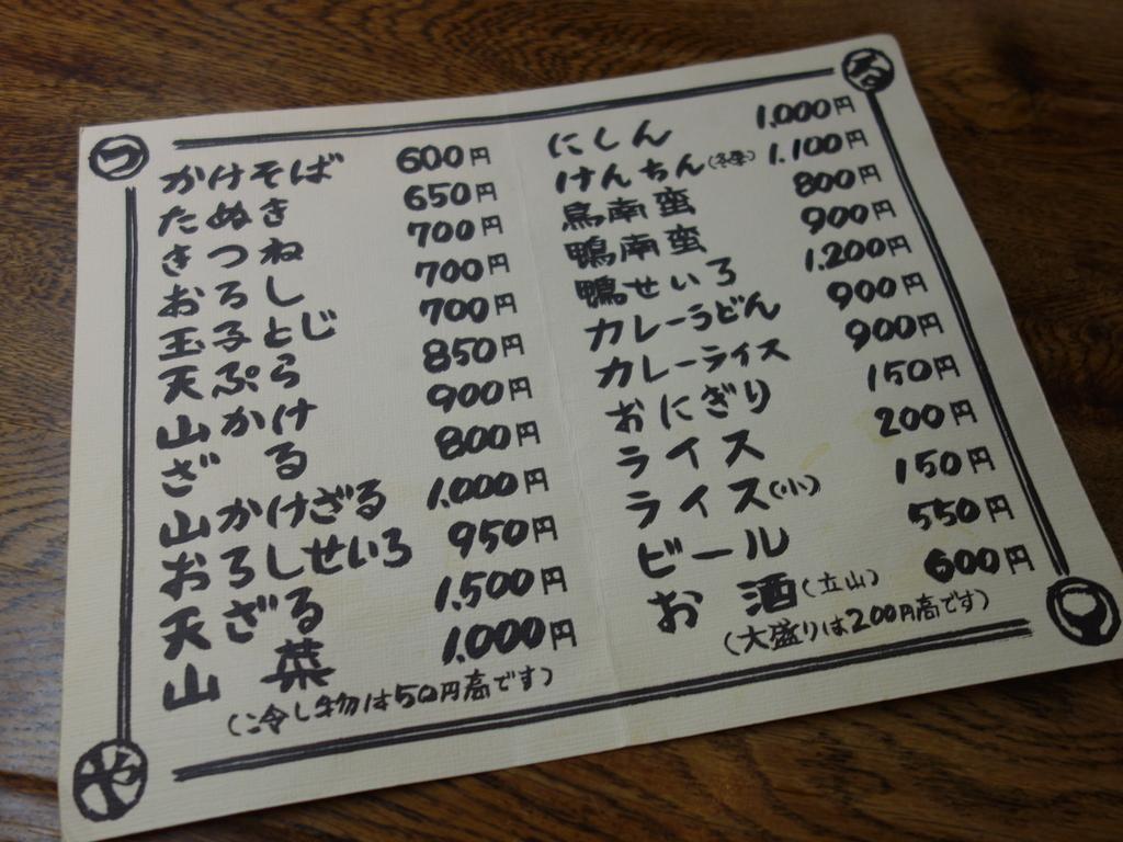 f:id:hakuoatsushi:20190209131006j:plain