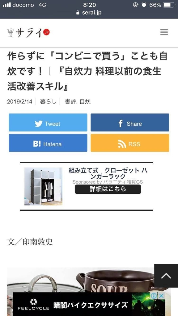 f:id:hakuoatsushi:20190219140438j:plain