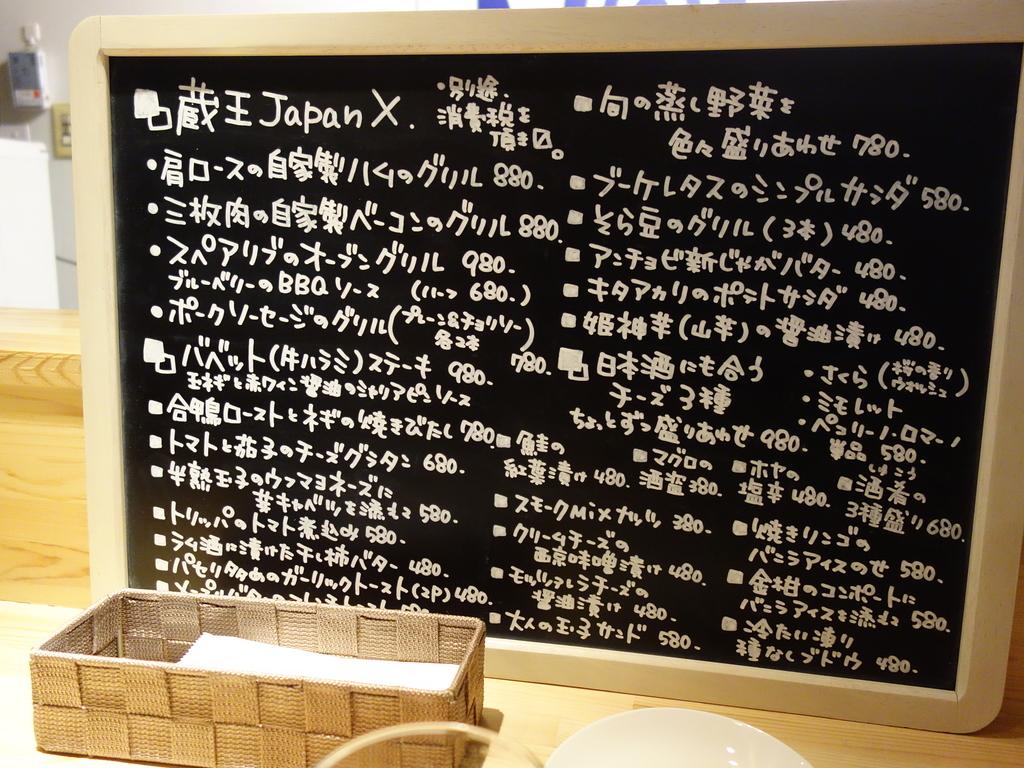 f:id:hakuoatsushi:20190311112006j:plain