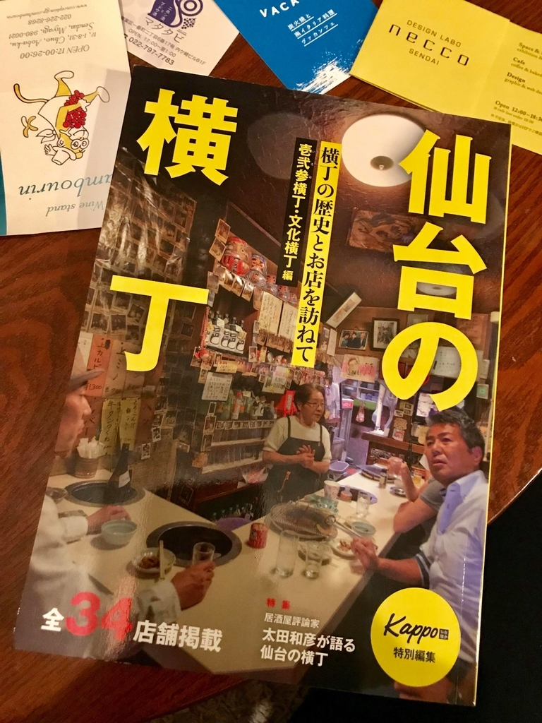 f:id:hakuoatsushi:20190312173530j:plain
