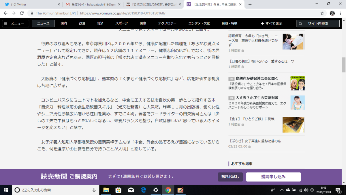 f:id:hakuoatsushi:20190324064725p:plain