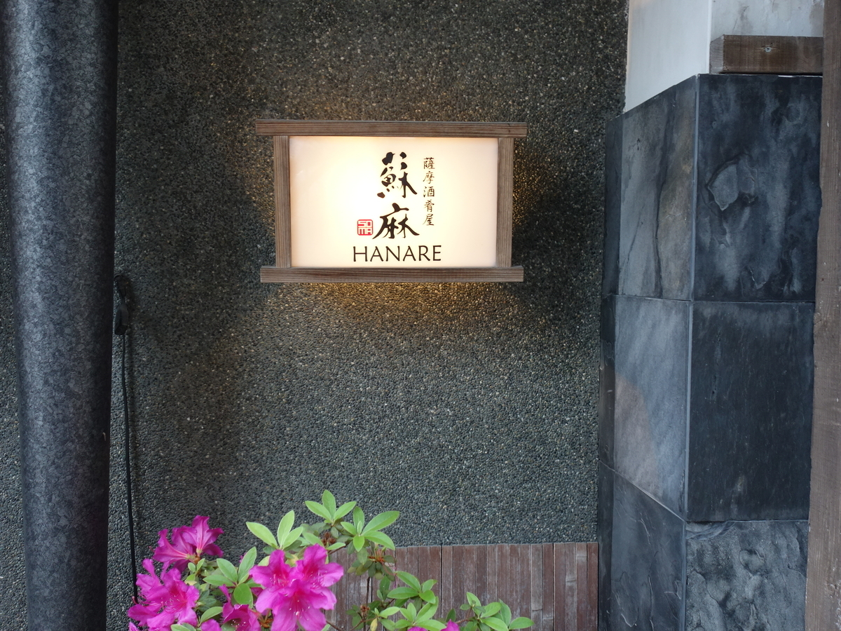 f:id:hakuoatsushi:20190513100112j:plain
