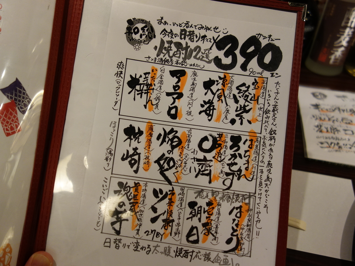 f:id:hakuoatsushi:20190513100343j:plain